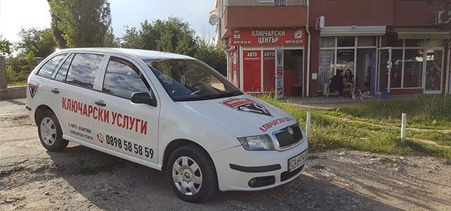 Ключарски услуги София